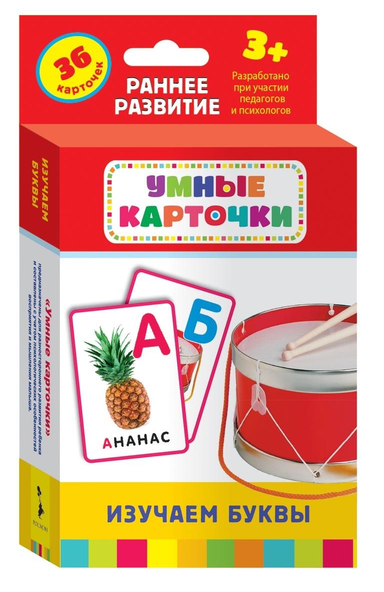 Первые книги малыша Росмэн Игровой набор Росмэн «Умные карточки. Изучаем буквы» развивающие карточки росмэн изучаем буквы 21001