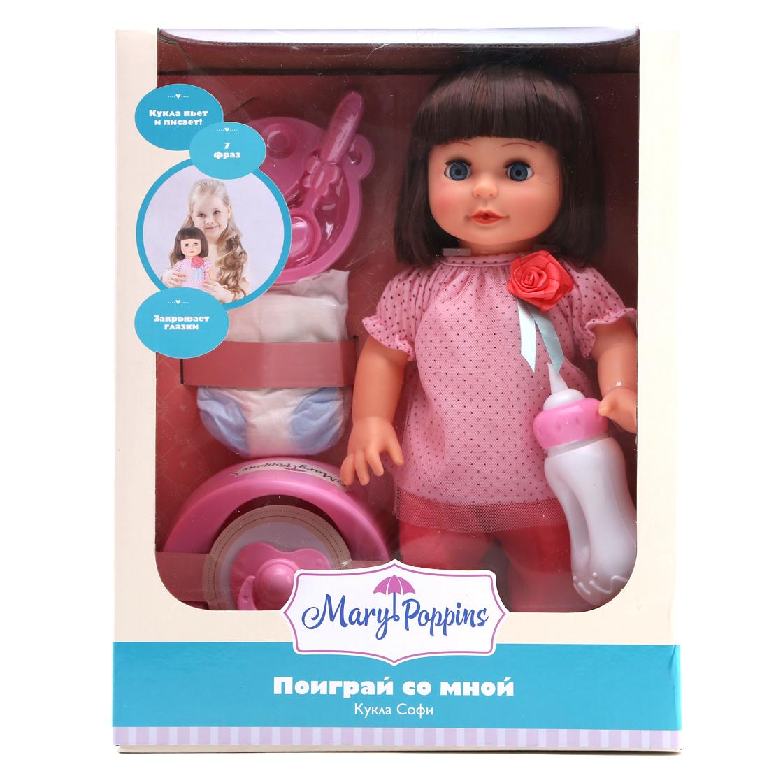 Кукла Наша игрушка Софи: Поиграй со мной