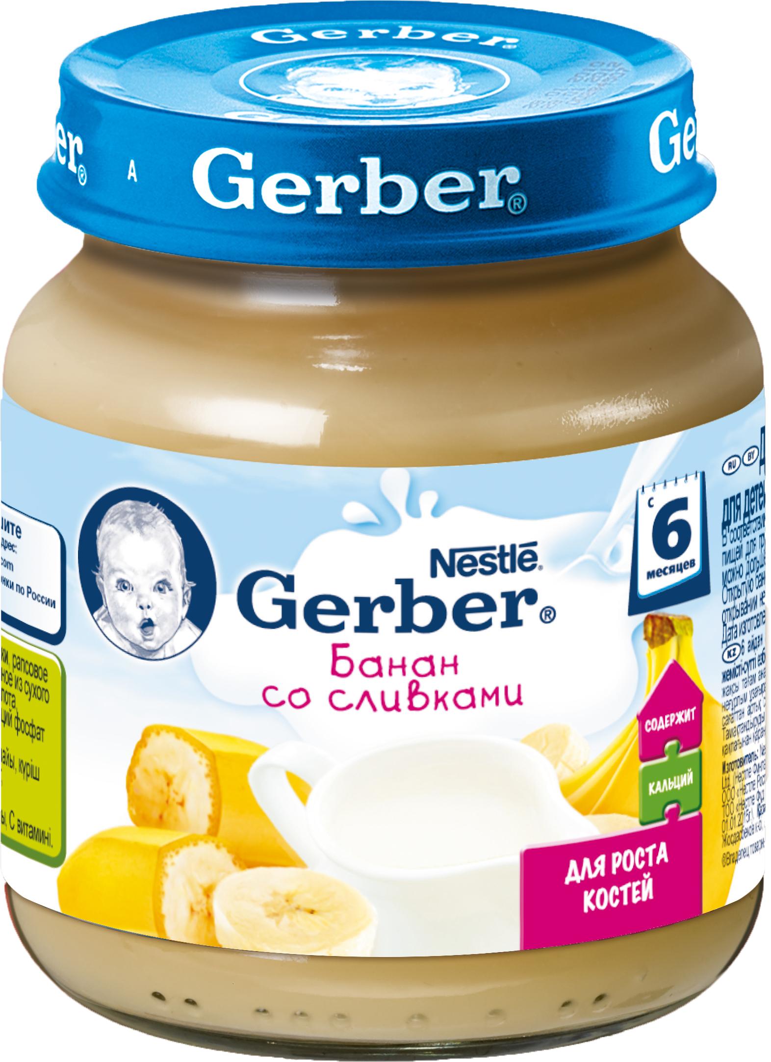 Пюре Nestle Gerber Банан со сливками (с 6 месяцев) 125 г пюре gerber organic груша и банан с 6 мес 125 г