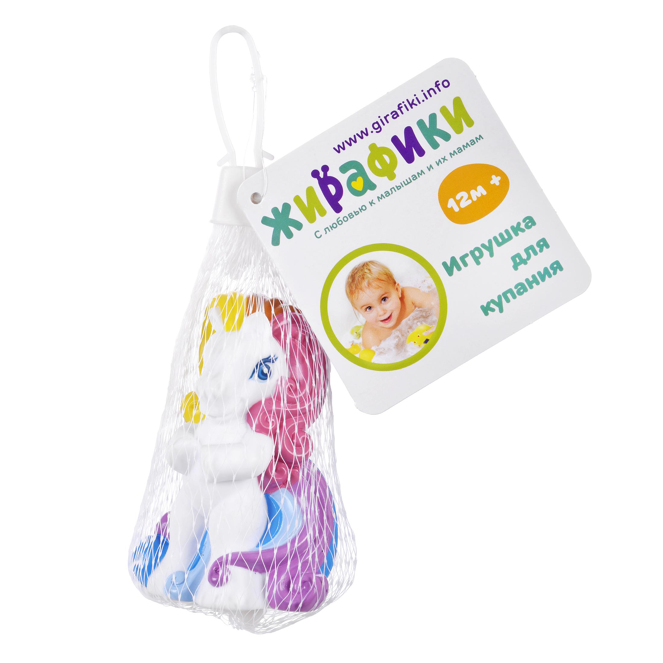 Игрушки для ванны Жирафики Игрушка для ванны Жирафики «Волшебная лошадка» игрушки для ванны воронежская игрушка игрушка для ванны снежный барс 13 см