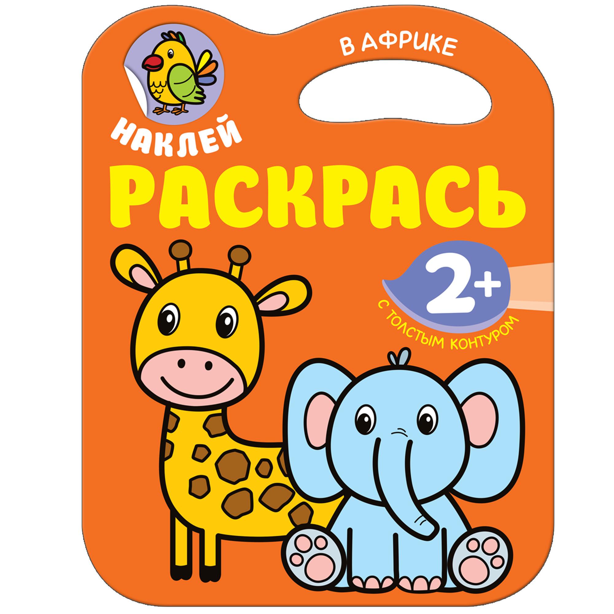 Книги с наклейками Мозаика-Синтез Наклей. Раскрась. В Африке origami party games 10344079 educational toys logic game toy
