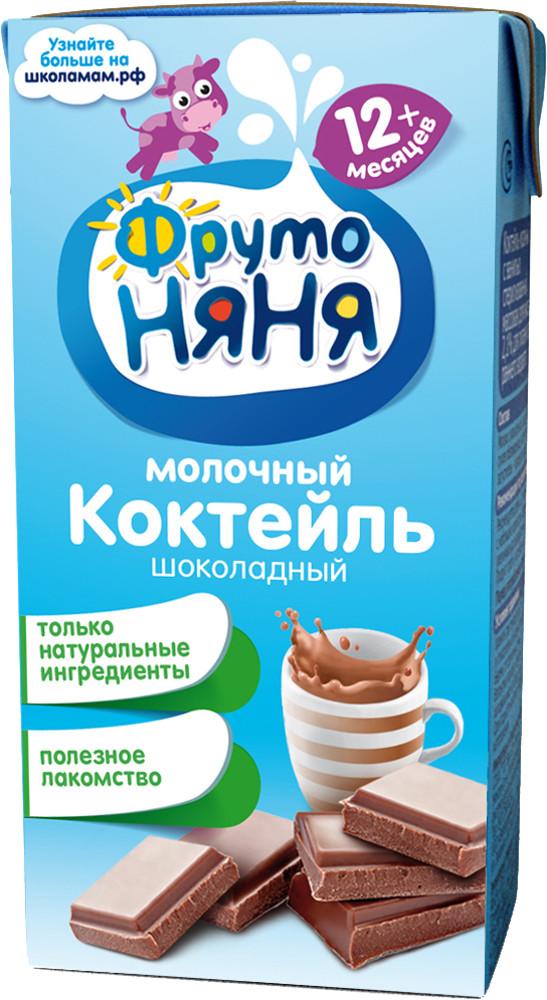 Молочная продукция Фрутоняня Коктейль молочный ФрутоНяня Какао 2,8% с 12 мес. 200 мл молочная продукция фрутоняня биотворог фрутоняня лесные ягоды 4 2% с 6 мес 100 г