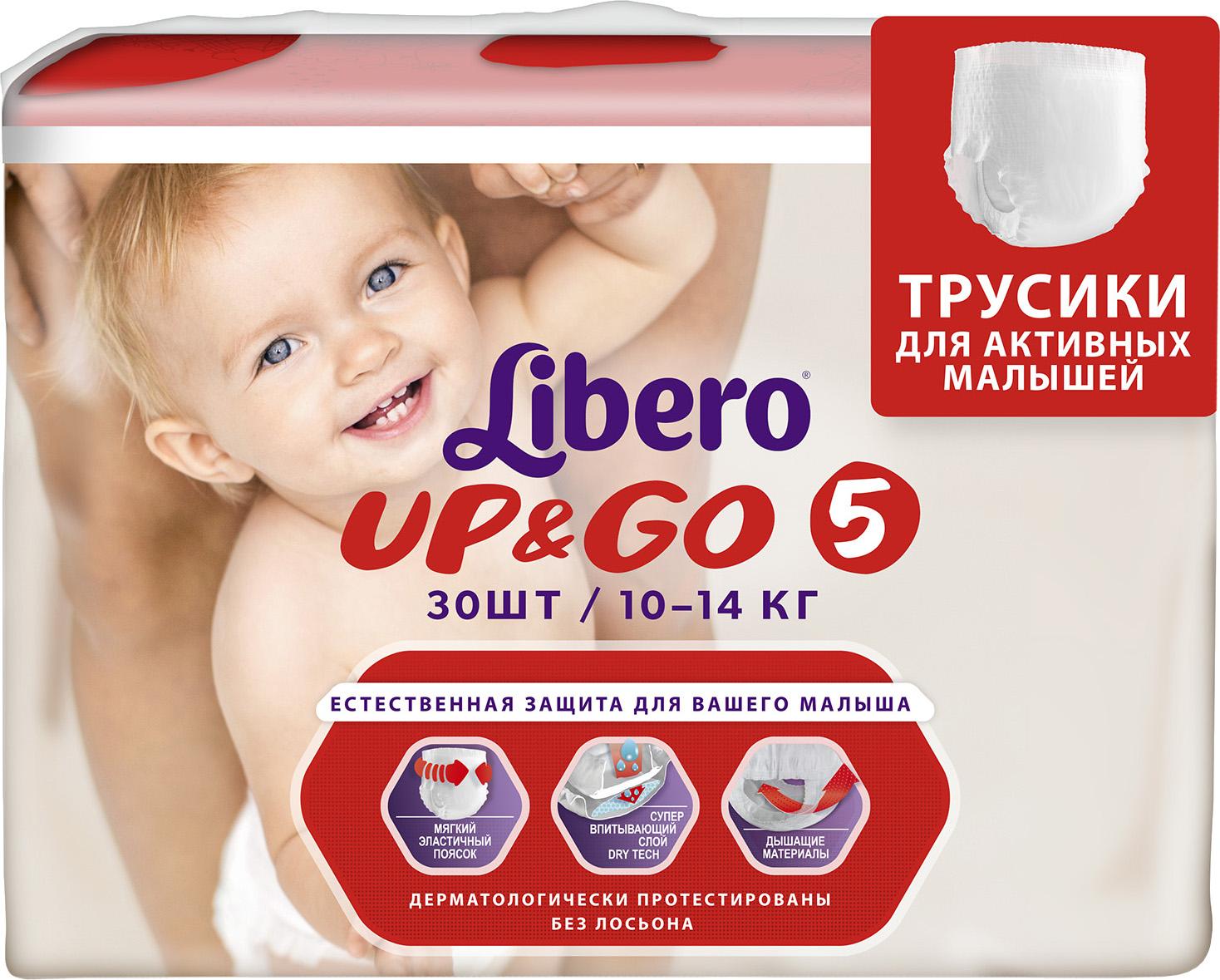 Подгузники для малышей Libero Up & Go 5 (10-14 кг) 30 шт недорого