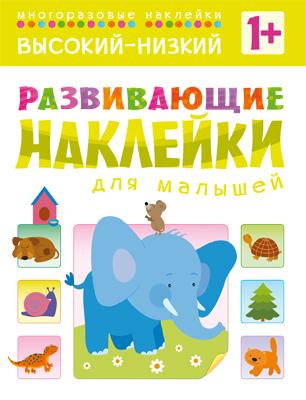 Книги с наклейками Мозаика-Синтез Книга «Развивающие наклейки для малышей: Высокий-низкий» мозаика синтез комплект из 10 книг развивающие наклейки для малышей 1