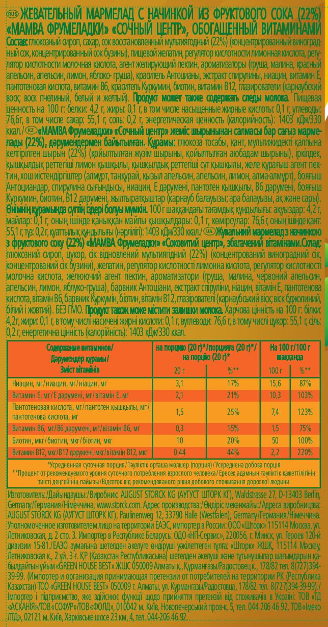 Жевательный мармелад Mamba Сочный центр 70 г жевательный мармелад mamba фруктовый микс 24 шт х 72 г