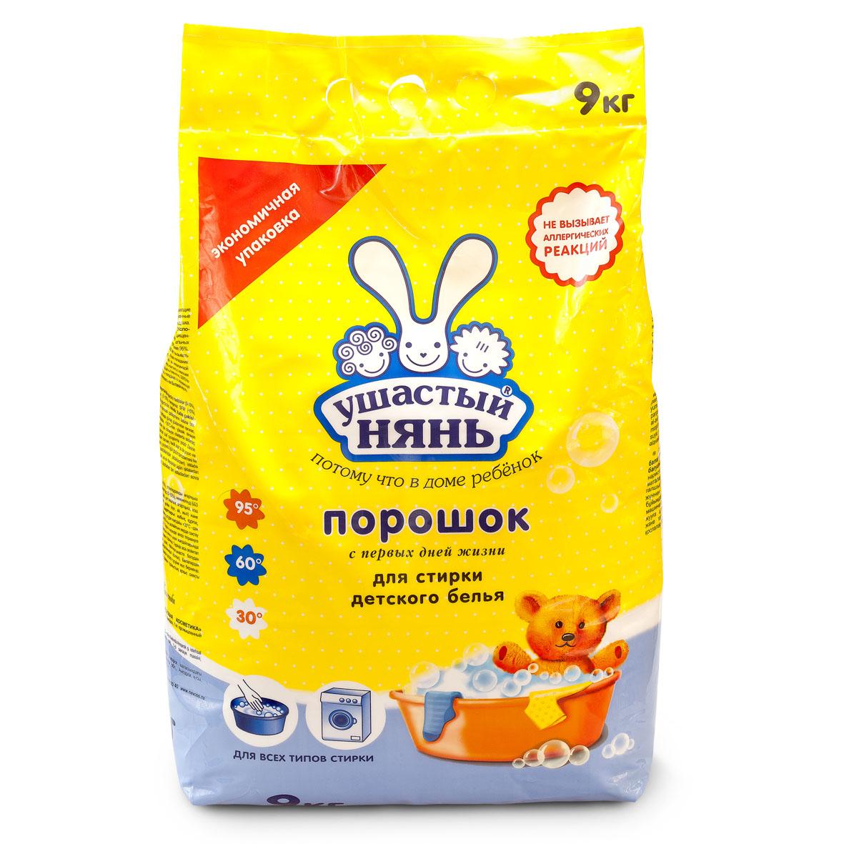 Средства для стирки Ушастый нянь Стиральный порошок Ушастый нянь 9 кг стиральный порошок зимнее утро пемос 3 5 кг