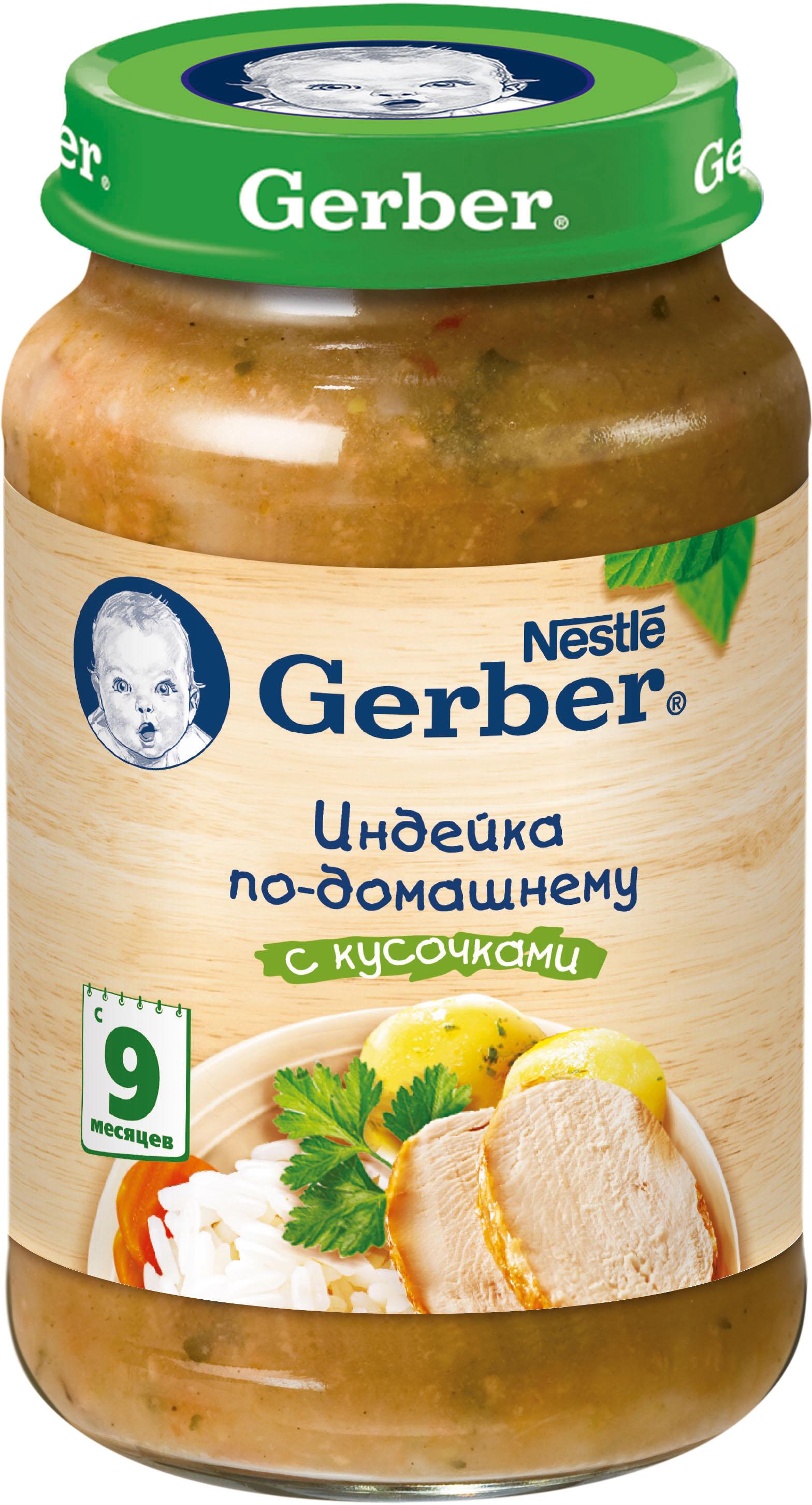 Пюре Nestle Gerber Индейка по-домашнему с кусочками с 9 мес. 200 г пюре nestle gerber индейка по домашнему с кусочками с 9 мес 200 г