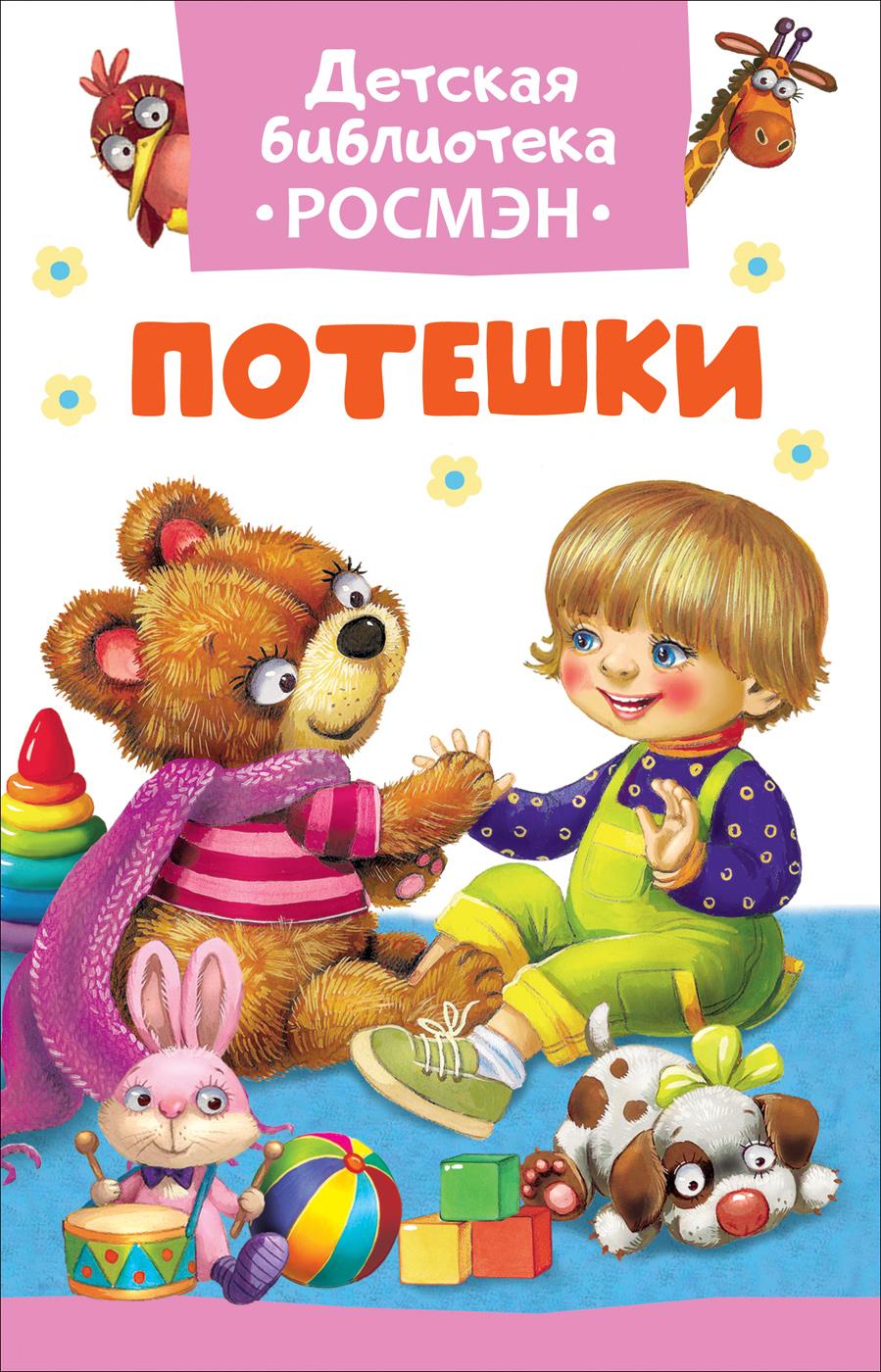 Художественная литература Росмэн Книжка Росмэн «Потешки» художественная литература для 9 лет