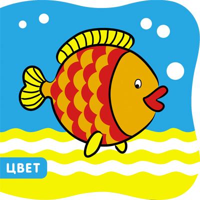 Первые книги малыша Мозаика-Синтез Книга для купания «Купашки. Рыбка»