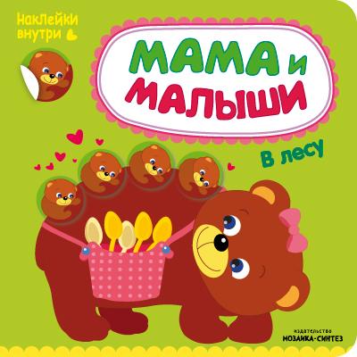 купить Книга с наклейками Мозаика-Синтез Мама и малыши. В лесу онлайн
