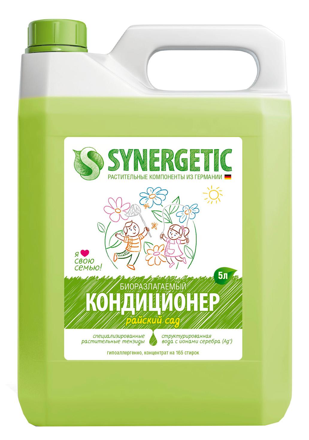 Бытовая химия Synergetic Райский сад цена