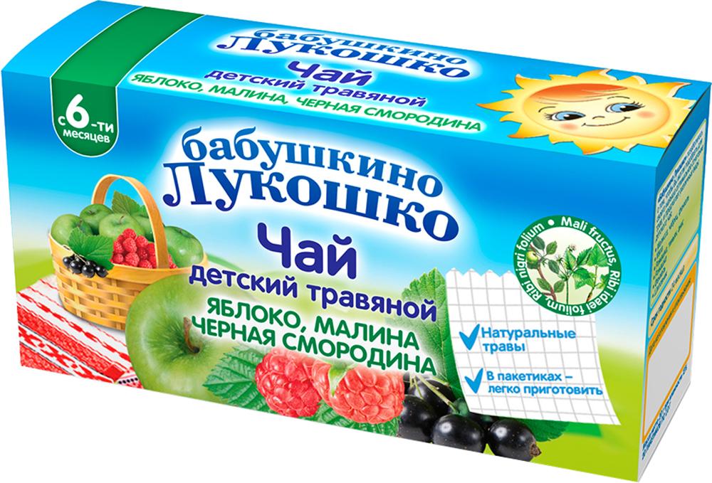 Детский чай Бабушкино лукошко Бабушкино Лукошко Яблоко, малина, черная смородина с 6 мес. 20 г бабушкино лукошко мята детский травяной чай с 3 месяцев в пакетиках 20 шт