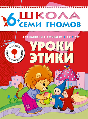 Книга серии Школа семи гномов Школа Семи Гномов Уроки этики книга школа семи гномов третий год обучения что такое хорошо