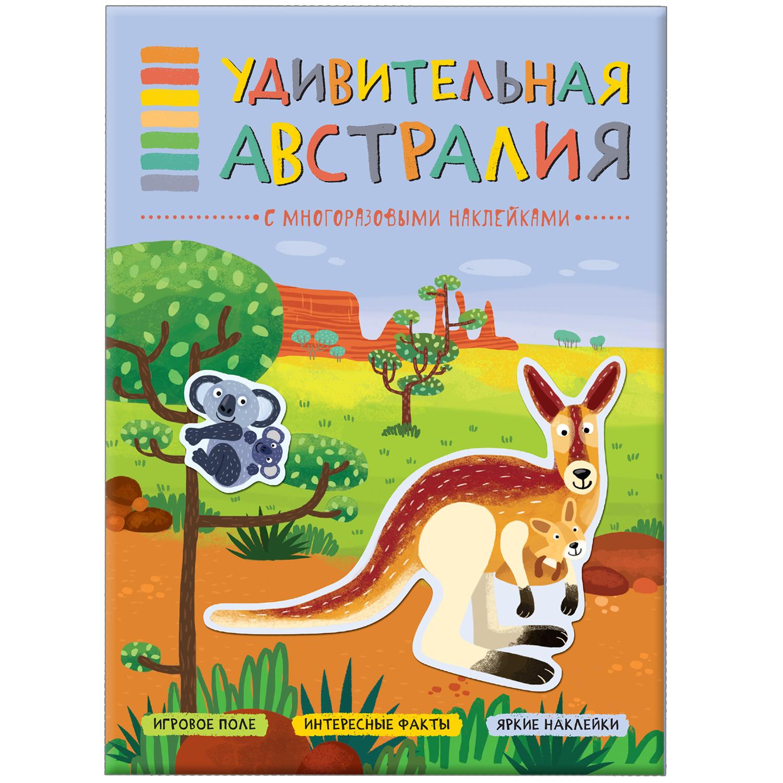 Книги с наклейками Мозаика-Синтез Книга Мозаика-Синтез «В мире животных. Удивительная Австралия» мозаика синтез мозаика синтез атлас привет мир