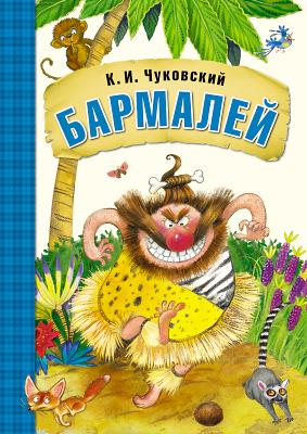 Купить Художественная литература, Любимые сказки К.И. Чуковского: Бармалей, Мозаика-Синтез, Россия