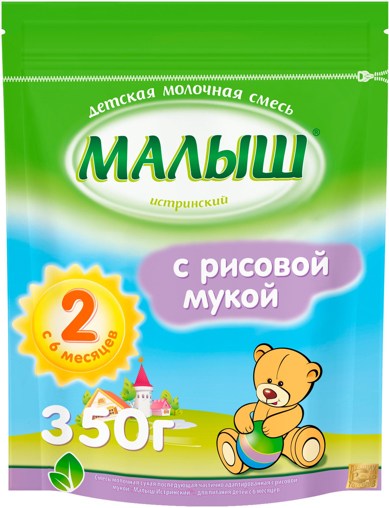 Молочная смесь Nutricia Малыш Истринский (Nutricia) 2 с рисовой мукой с 6 месяцев 350 г малыш истринский молочная смесь с овсяной мукой с 6 месяцев 350 г