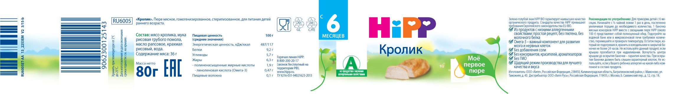 Пюре HIPP HiPP Кролик (с 6 месяцев) 80 г овощное hipp hipp брокколи с рисом с 6 месяцев 125 г
