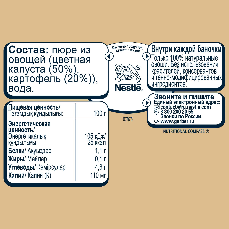 Пюре Nestle Gerber Цветная капуста и картофель (с 5 месяцев) 130 г пюре gerber цветная капуста и картофель с 5 мес 130 гр