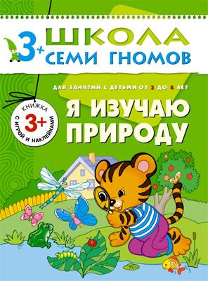 Книги с наклейками Школа Семи Гномов Я изучаю природу школа в лесу для птиц и зверей 3 книга третья