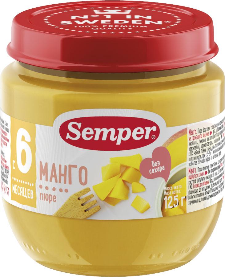 Пюре Semper Semper Манго (с 6 месяцев) 125 г пюре semper semper яблоко и манго с 6 месяцев 90 г