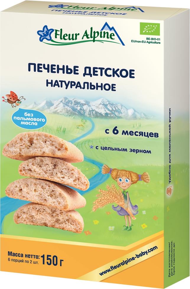 Печенье и сушки Fleur Alpine Fleur Alpine Натуральное с 6 мес. 150 г печенье fleur alpine с яблочным соком с 6 мес 150 г