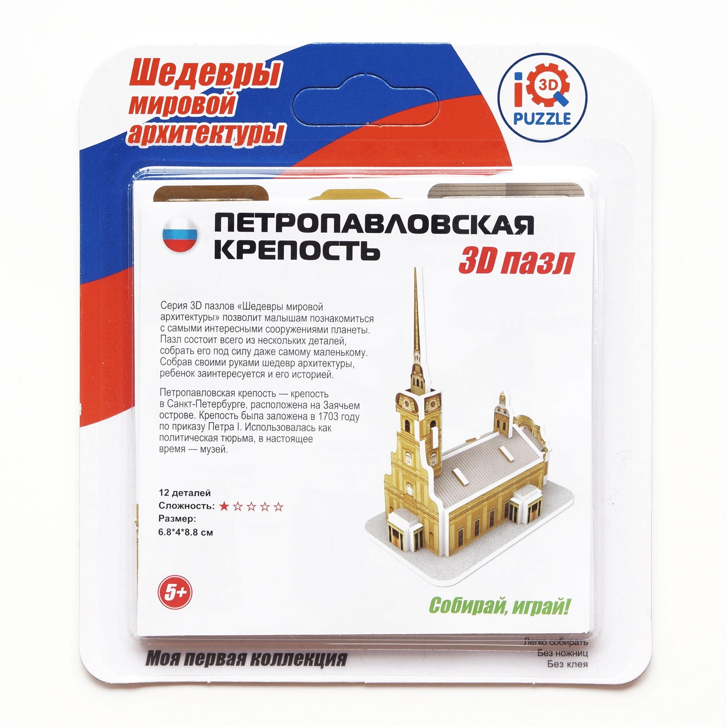 Пазлы IQ 3D Puzzle Петропавловская крепость printio петропавловская крепость