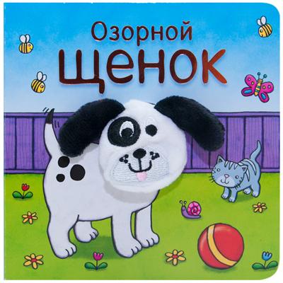 Книжка с пальчиковой куклой Мозаика-Синтез Озорной щенок книжка с пальчиковой куклой мозаика синтез игривый котёнок