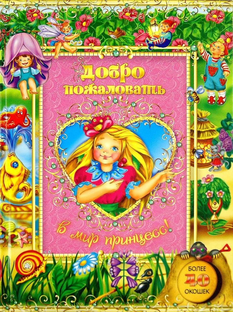 Художественная литература Лабиринт Книга для детей Лабиринт «Добро пожаловать в мир принцесс!» челябинск добро пожаловать