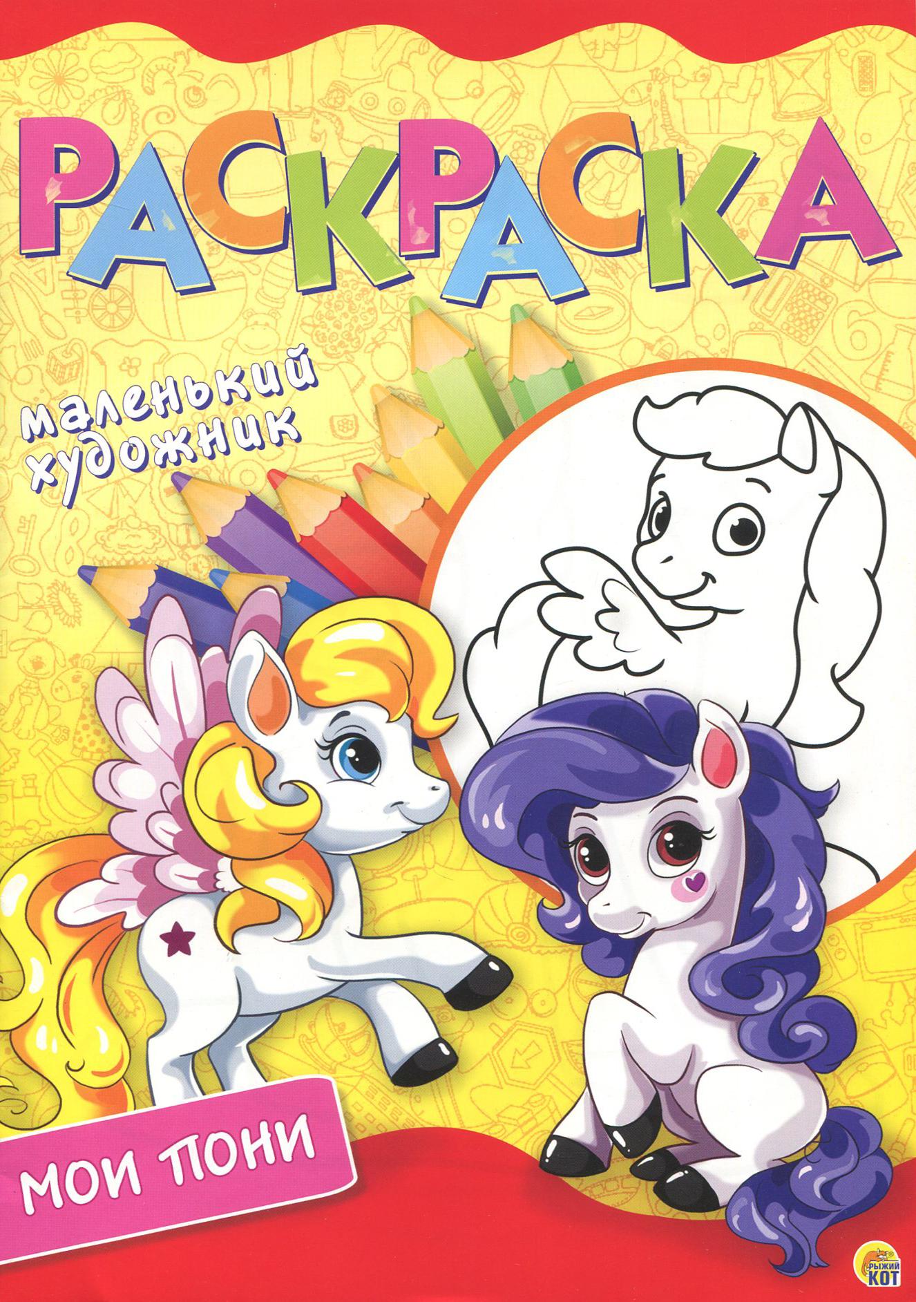 Раскраска Лабиринт Маленький художник: Мои пони
