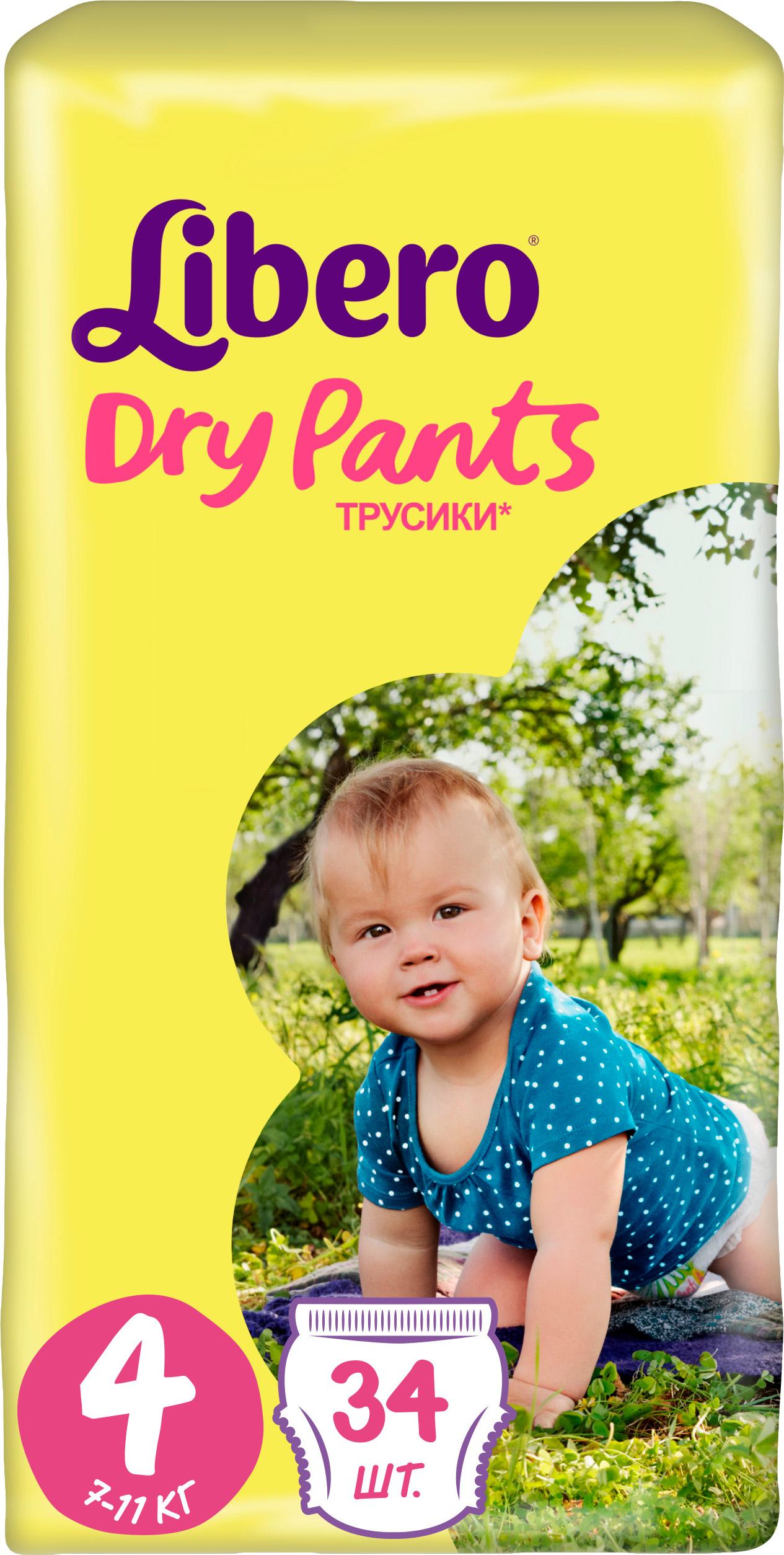 Подгузники для малышей Libero Dry Pants 4 (7-11 кг) 34 шт. happy hop надувной батут с горкой супер прыжок happy hop