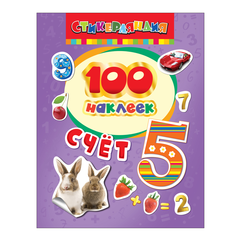 Книги с наклейками Росмэн 100 наклеек. Счет hgh20ca 100