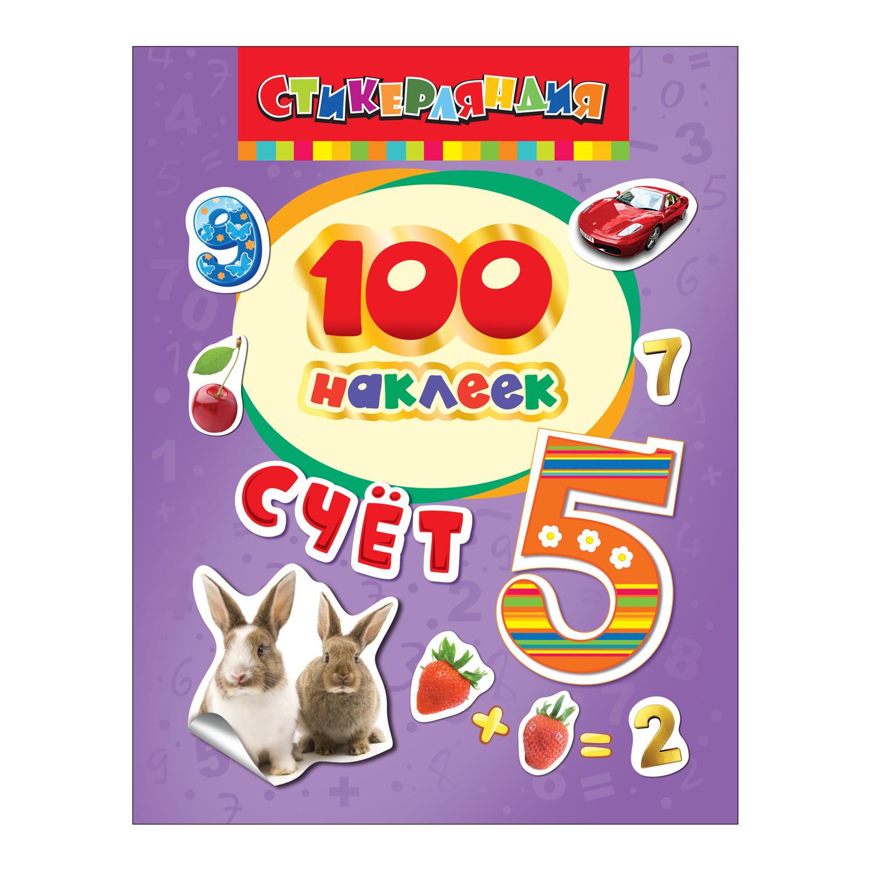 Книги с наклейками Росмэн 100 наклеек. Счет