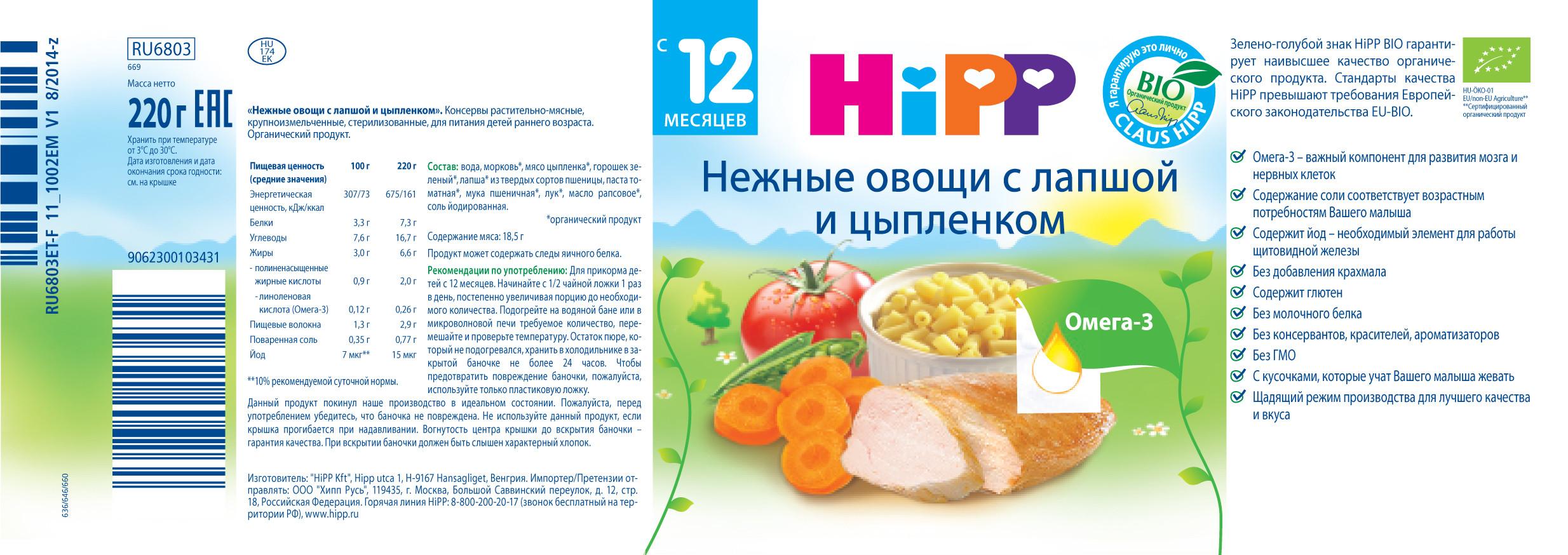 Пюре HIPP HiPP Овощи с лапшой и цыпленком (с 12 месяцев) 220 г hipp пюре овощи с лапшой в сливочном соусе с 8 месяцев 220 г