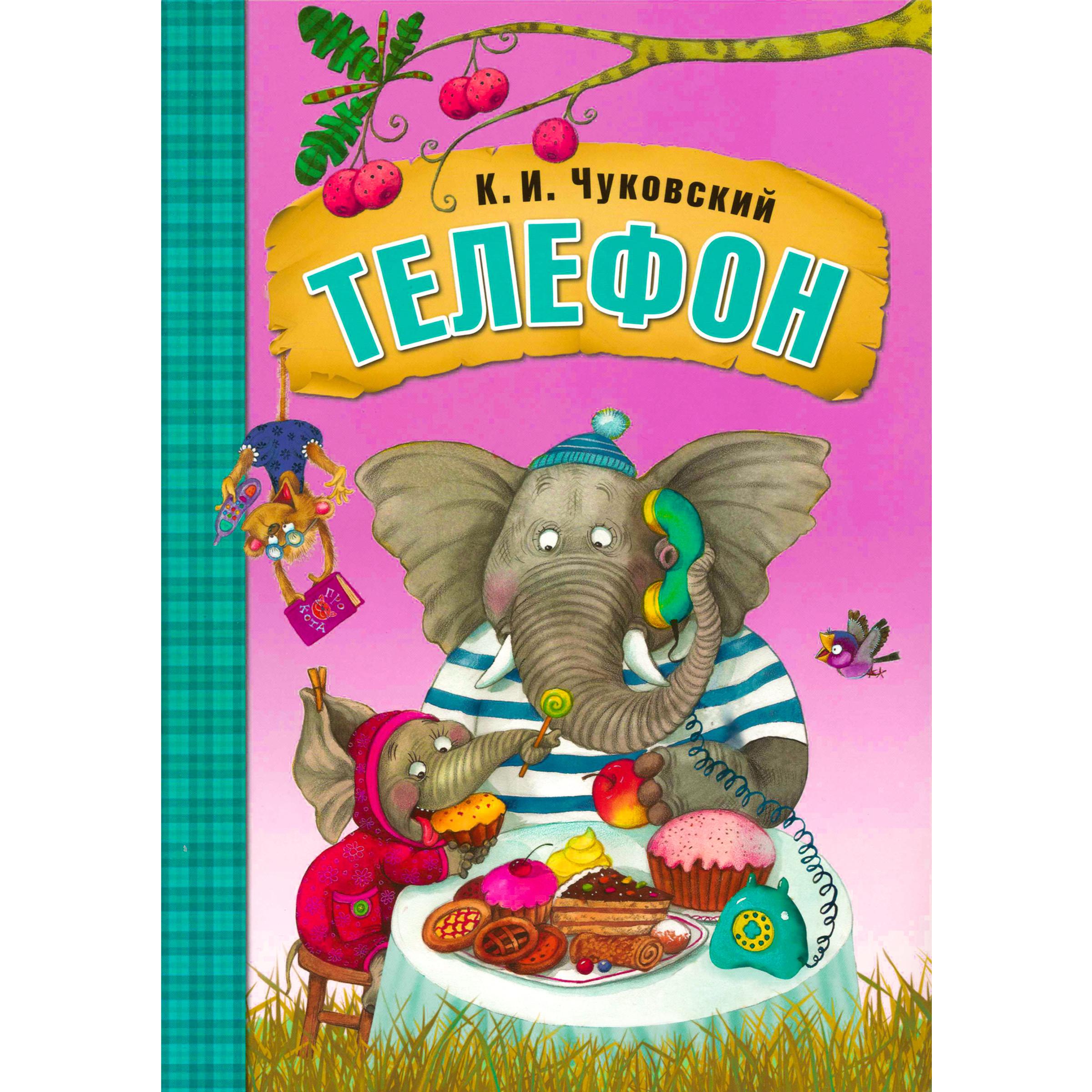Купить Книга, Любимые сказки К.И. Чуковского: Телефон, 1шт., Мозаика-Синтез МС10692, Россия