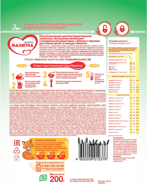 Каша Малютка безмолочная пшеничная с яблоком и персиком с 6 мес. 200 г. платье ksenia knyazeva ksenia knyazeva mp002xw15j7t
