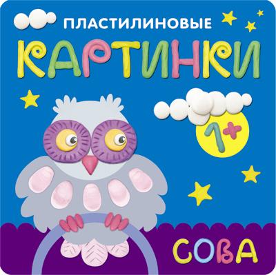 Первые книги малыша Мозаика-Синтез Книга «Пластилиновые картинки: Сова»