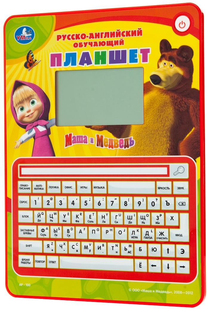 Обучающий планшет Маша и Медведь Маша и Медведь русско-английский