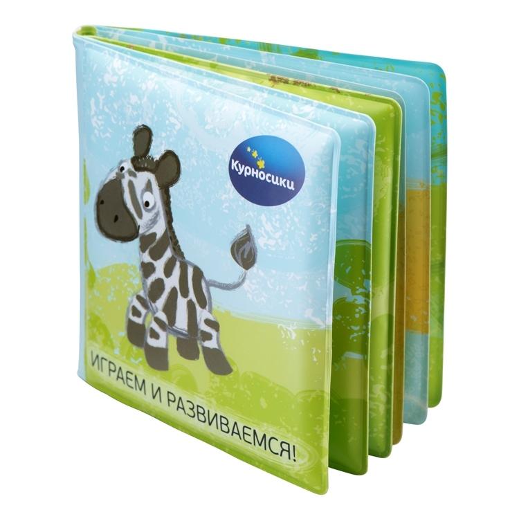 Игрушки для ванны Курносики Играем и развиваемся. Дикие зверята игрушки для ванны курносики игрушка для ванны пингвин 25165