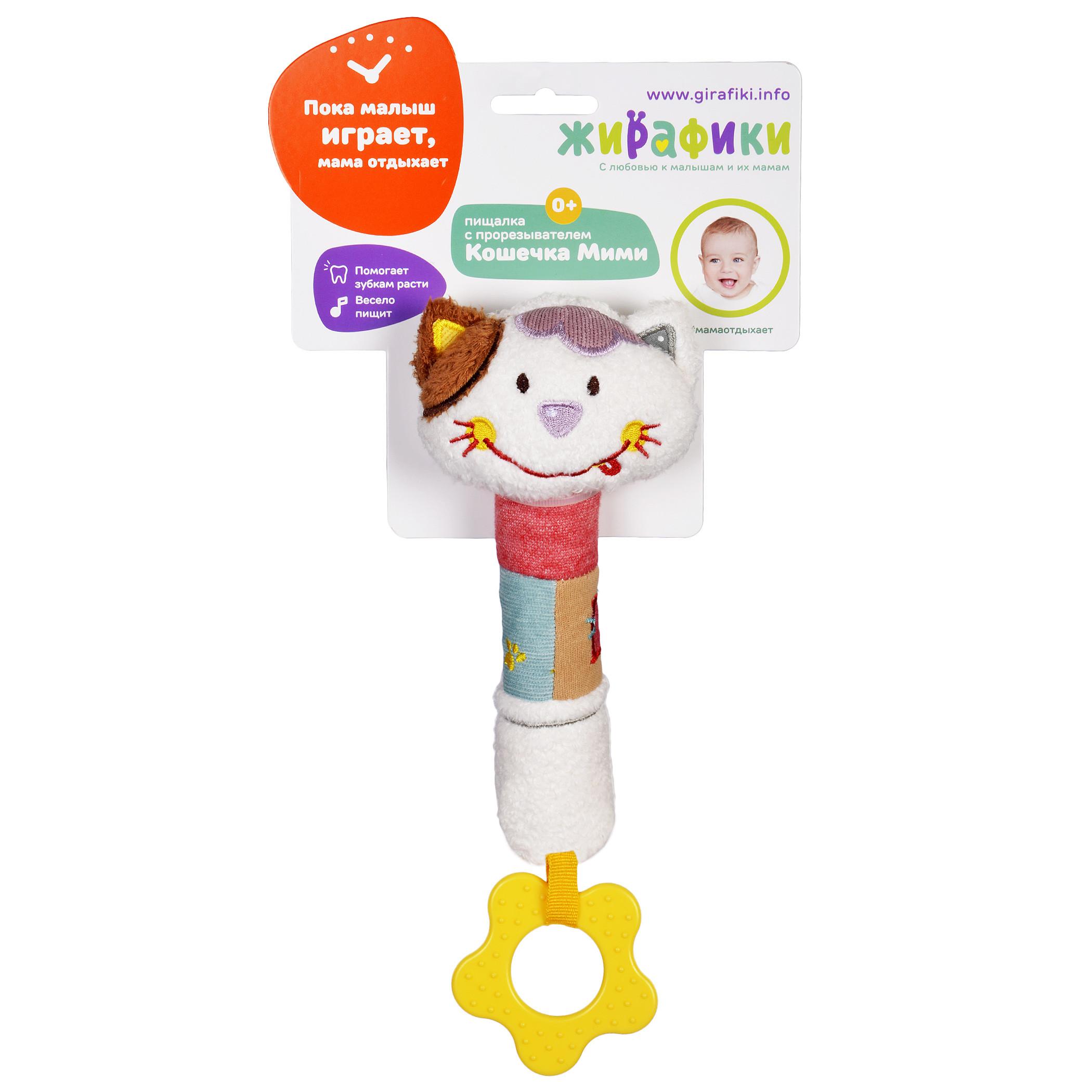 Прорезыватель-пищалка Наша игрушка Кошечка Мими цена