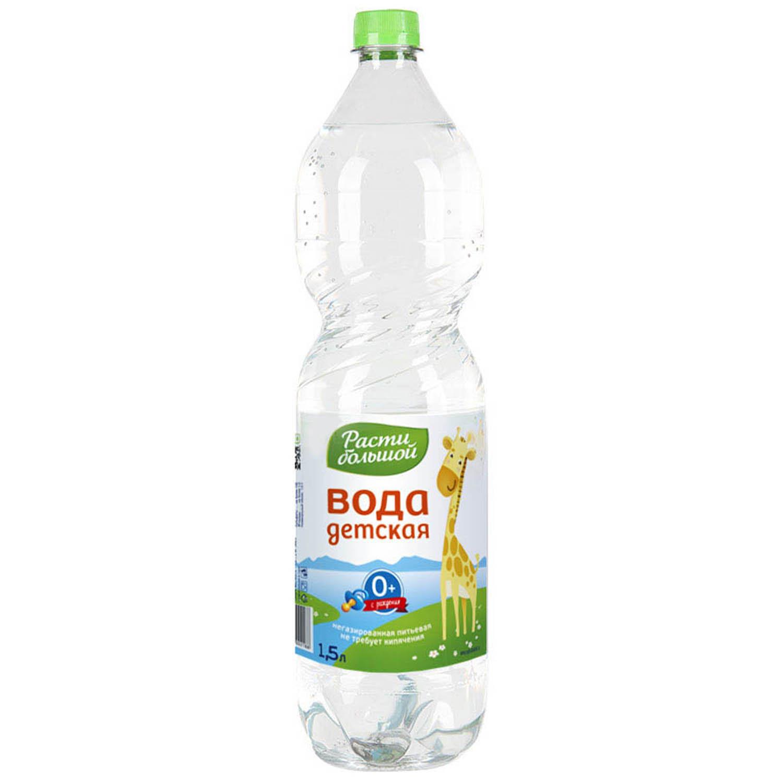 Вода детская РАСТИ БОЛЬШОЙ Расти Большой с рождения 1,5 л вода aquakids детская питьевая с рождения 5 л