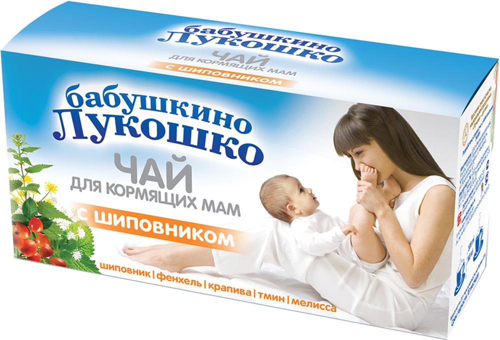 Питание для мам Бабушкино лукошко Бабушкино Лукошко с шиповником 20 г чай бабушкино лукошко детский чай ромашка с 1 мес 1 г х 20 пак