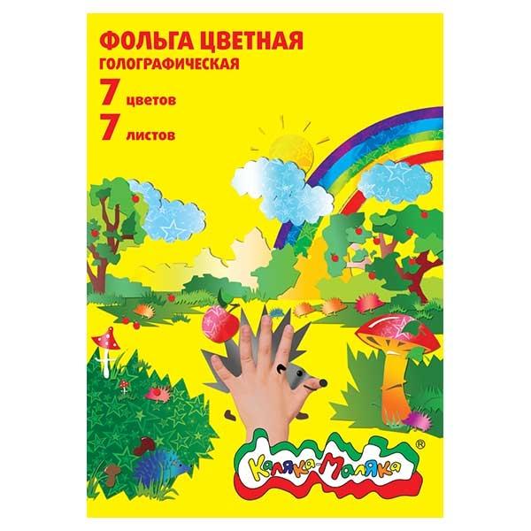 Цветная фольга Каляка-Маляка Голографическая цветная бумага каляка маляка бцкм10