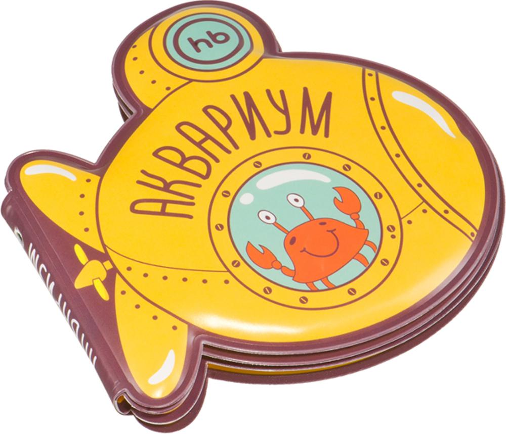Детские игрушки для ванной Happy baby Aquarium игрушки для ванны happy baby книжка игрушка aquarium