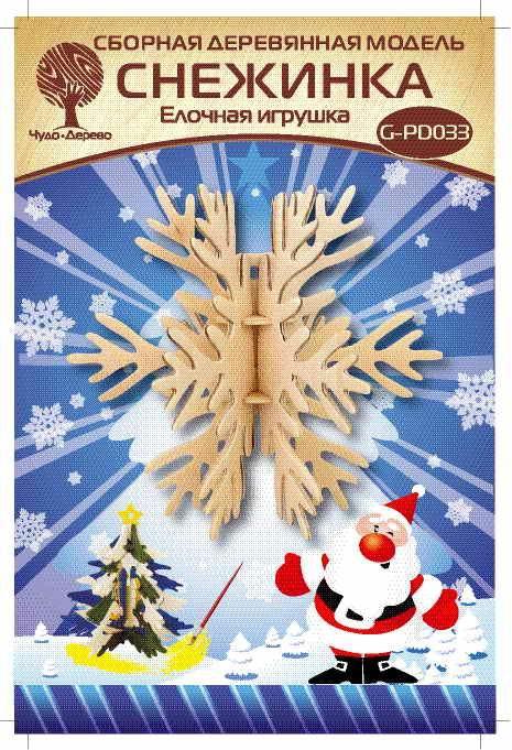 Сборная модель Wooden Toys Снежинка 3 - Елочная игрушка деревянные игрушки wooden toys сборная деревянная модель wooden toys елочная игрушка снежинка 8