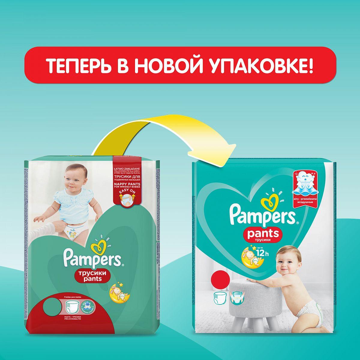9b239e77d8f6 Трусики-подгузники Pampers Pants 3 (6-11 кг) 120 шт - купить в ...