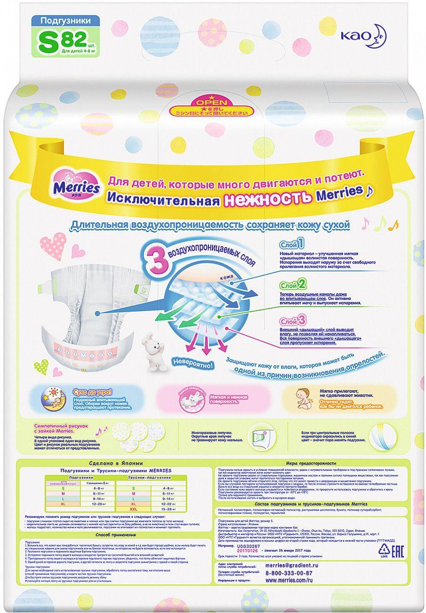 2c845bda75eb Подгузники Merries S (4-8 кг) 82 шт - купить в Москве  цены в ...