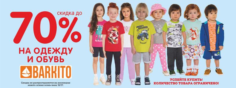 Дисконтмагазины Adidas в Москве скидки до 50 каталог