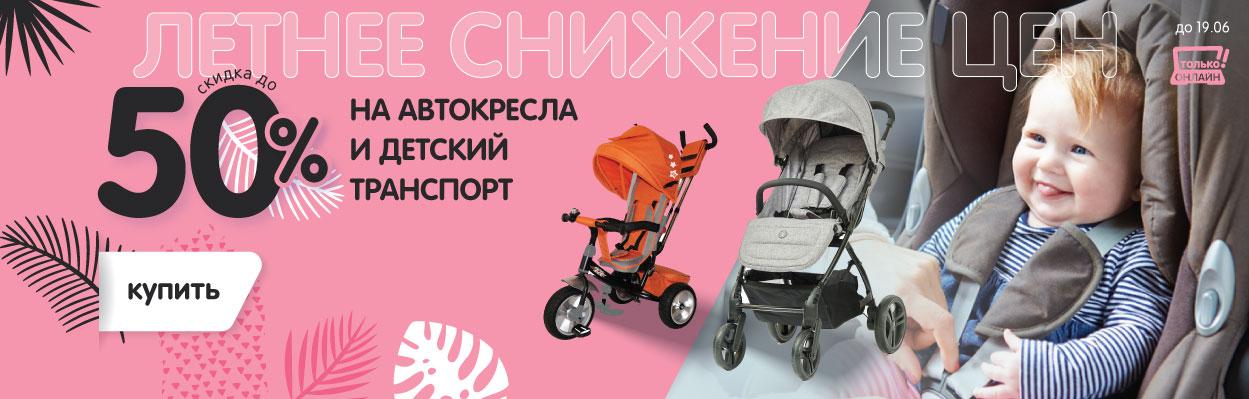 0d1486ff6 Кораблик - интернет магазин детских товаров в Москве